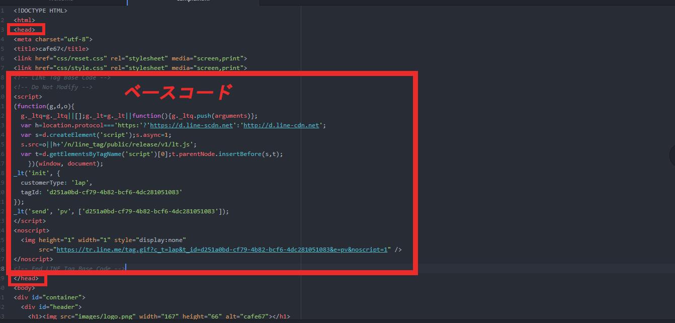 自社にHPのHTMLの「haed」「/haed」のタグ内に先ほどのベースコードを設置します。