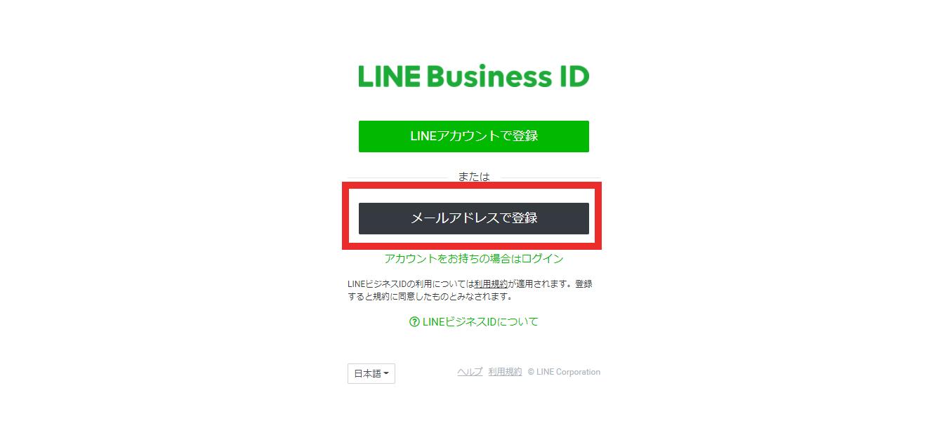 メールアドレスで登録を選択します。
