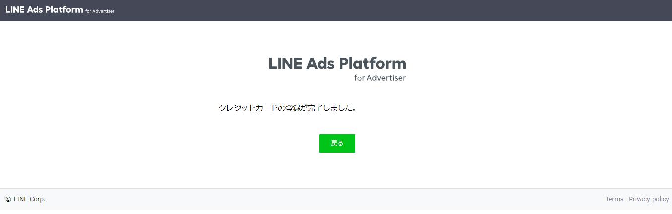 こちらでLINE広告アカウントの設定は完了です。