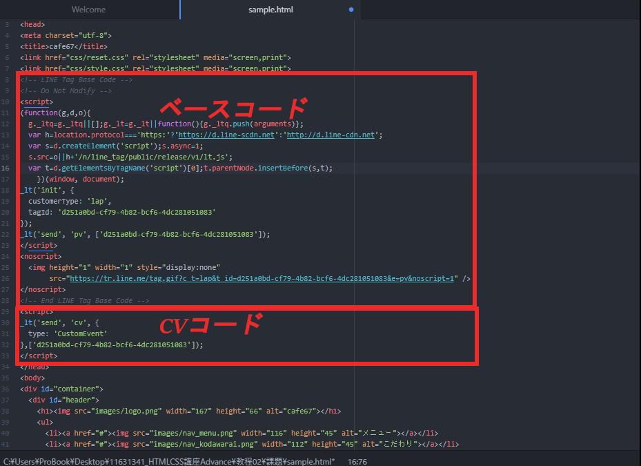 コンバージョンコード、カスタムイベントコードを設置する場合は、ベースコードの直下に設置をして下さい。これでLINE Tagの設置完了です。