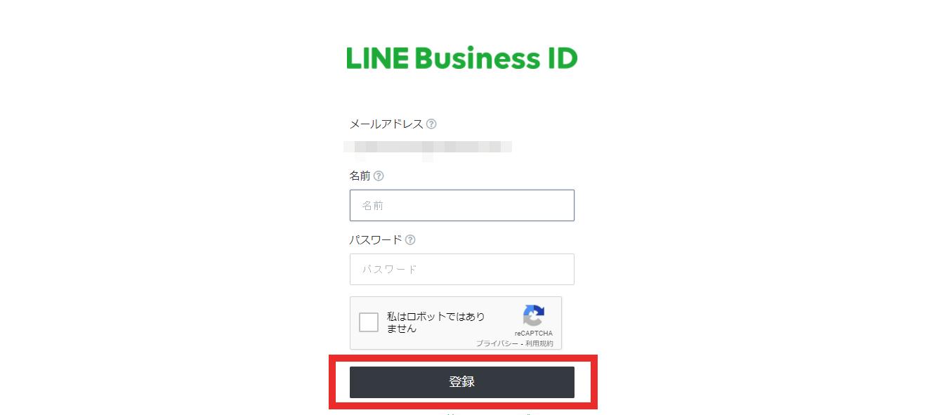 アドレスに登録用のURLを届きますので、選択し、名前とパスワードを入力して登録を選択します。