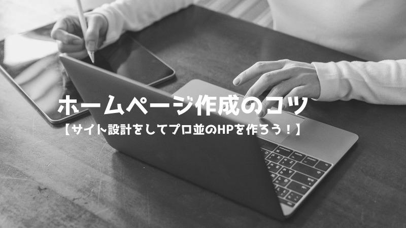 ホームページ作成のコツ【サイト設計をしてプロ並のHPを作ろう!】