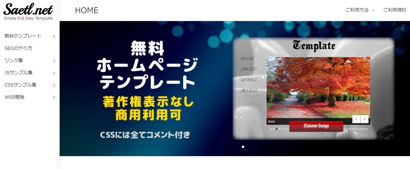 【ホームページテンプレートサイト⑦】Saetl.net
