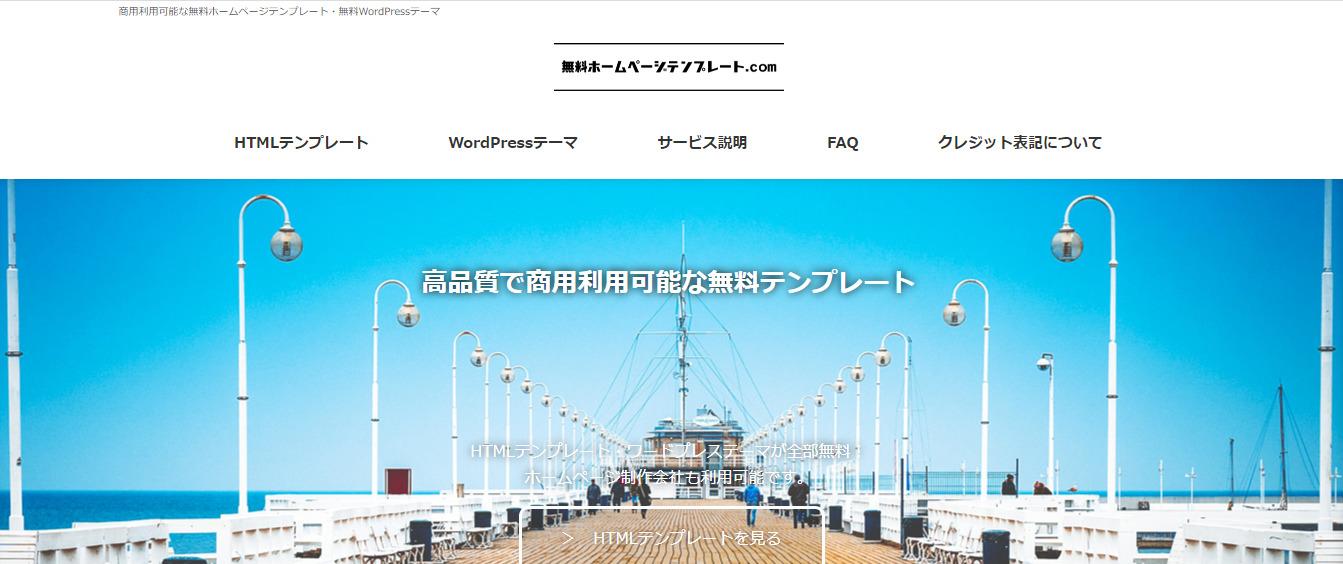 【ホームページテンプレートサイト③】無料ホームページテンプレート.com