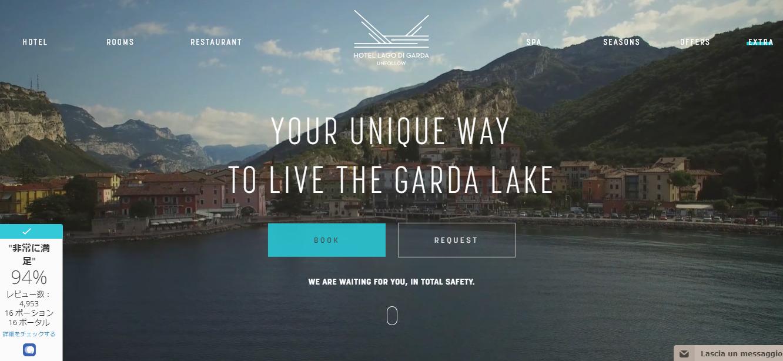 ガルダ湖ホテル