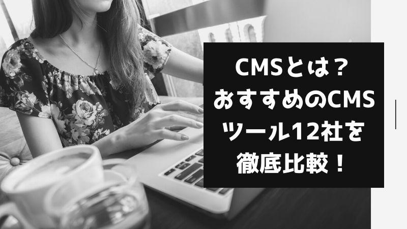 CMSとは?おすすめのCMSツール12社を徹底比較!