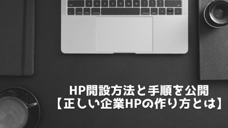 ホームページ開設方法と手順を公開【正しい企業HPの作り方とは】