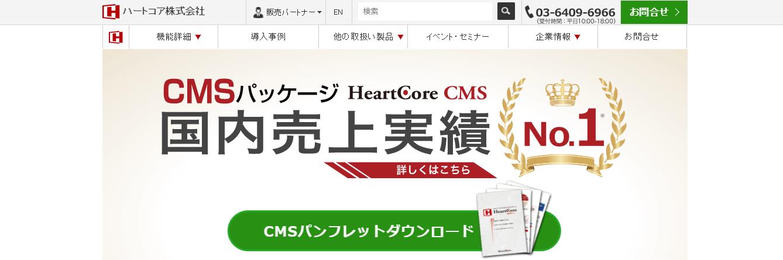 https://www.heartcore.co.jp/