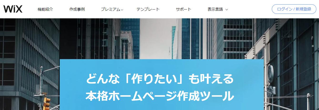 【ホームページ開設方法④】ホームページ作成ソフトを利用