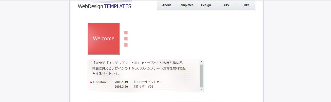 【ホームページテンプレートサイト⑪】WebDesign TEMPLATES