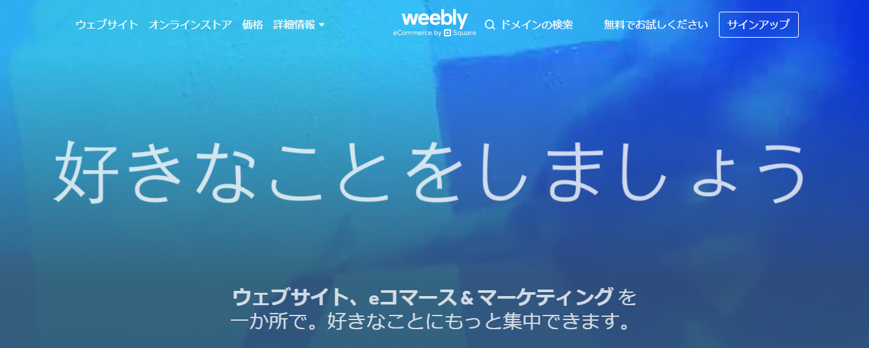 https://www.weebly.com/jp