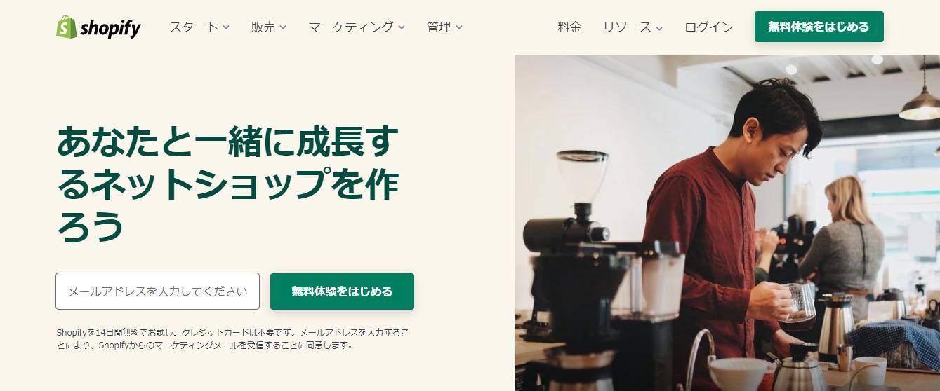 【ECサイトを自作したい】shopify