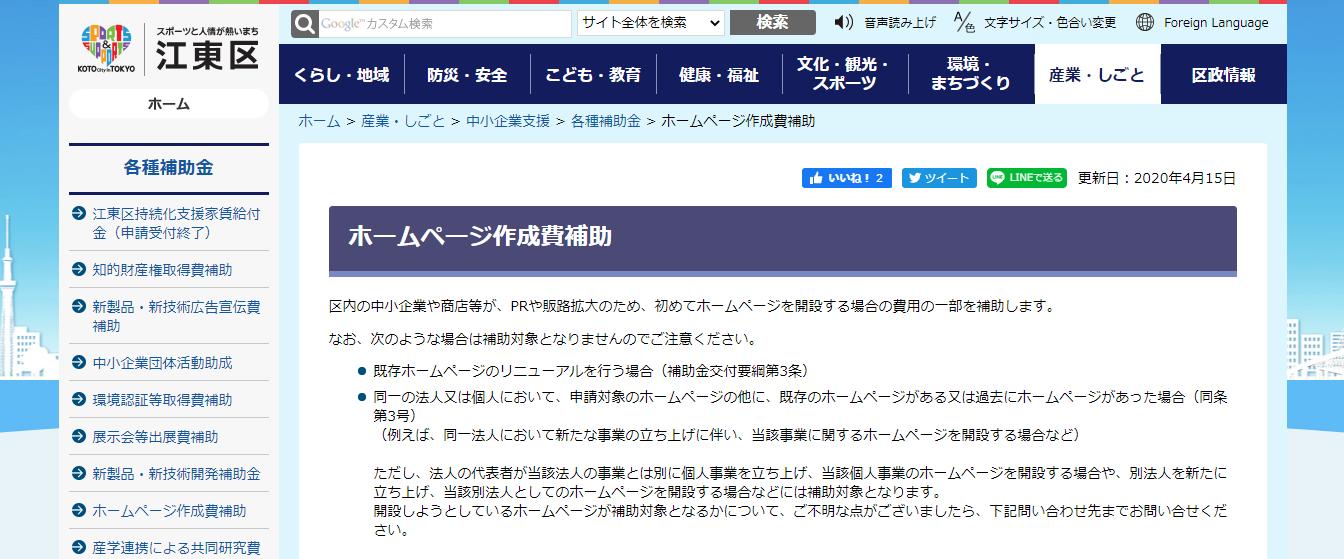 【東京のHP補助金・助成金①】江東区