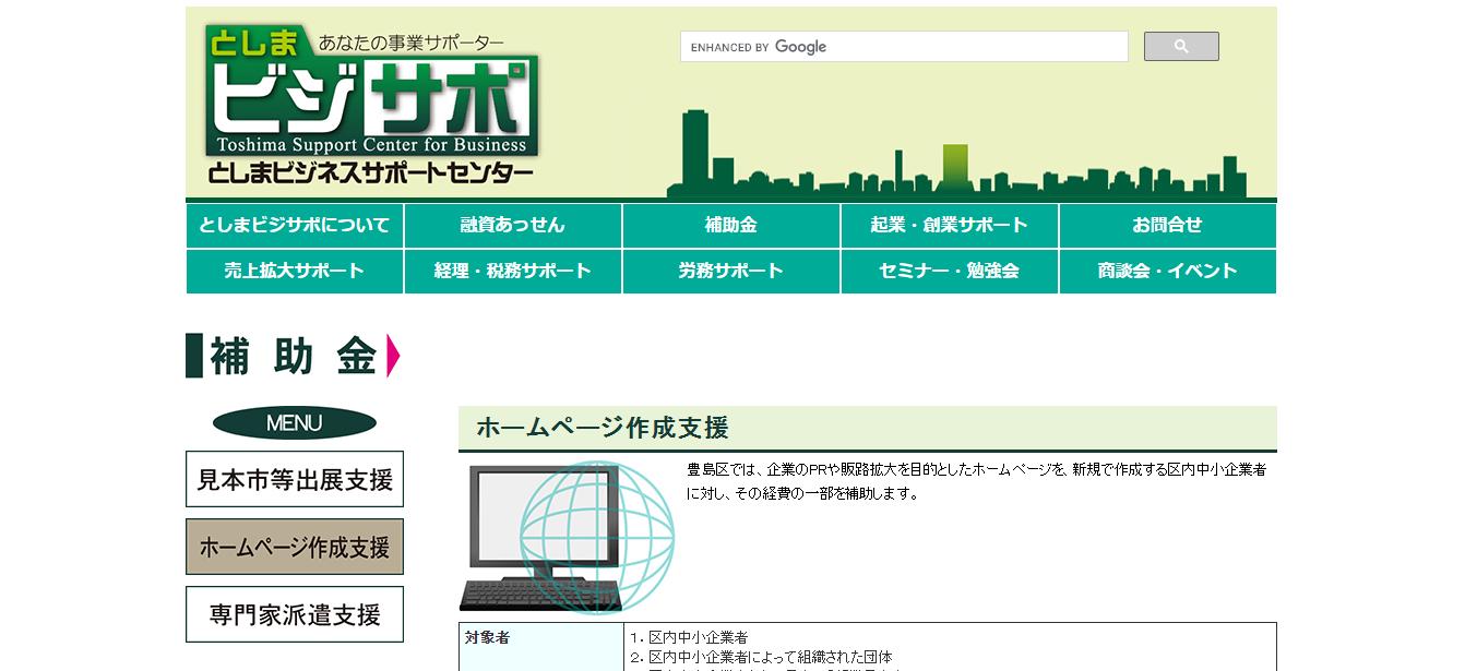 【東京のHP補助金・助成金③】豊島区