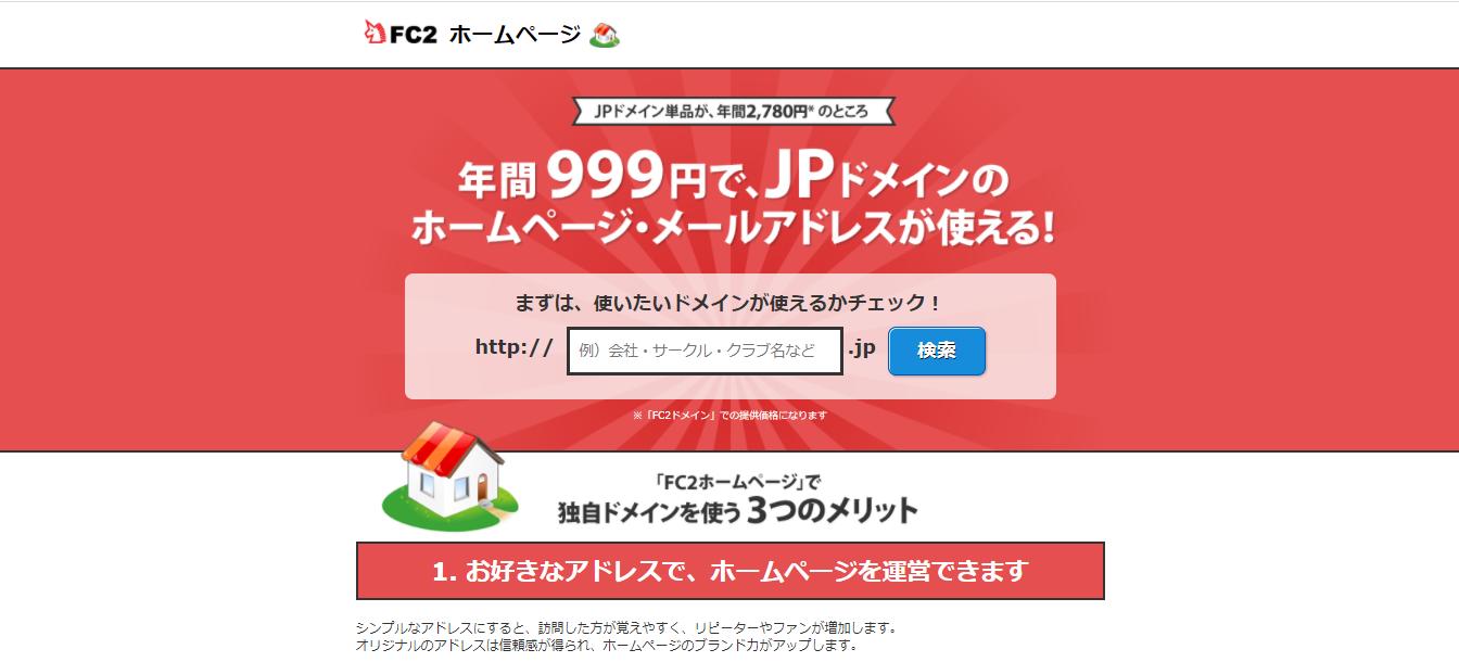 FC2の独自ドメインは年間999円から利用可能