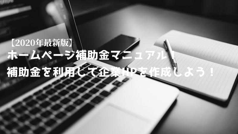 ホームページ補助金マニュアル!補助金を利用して企業HPを作成しよう!【2020年最新版】