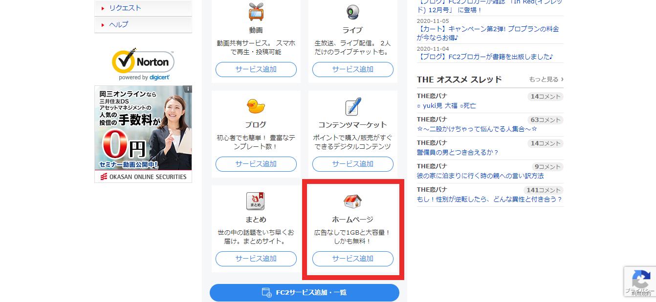 ①FC2 IDにログインをして「ホームページサービスの追加」を行います。