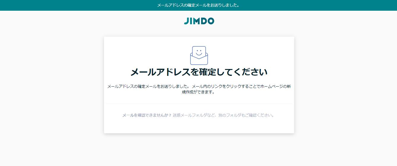 ③登録したメールアドレスにJimdoからURLが送られるので、タップすればアカウント作成完了です。