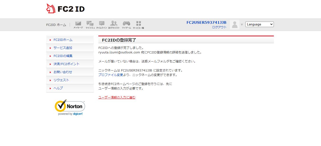④FC2 ID新規登録完了です。