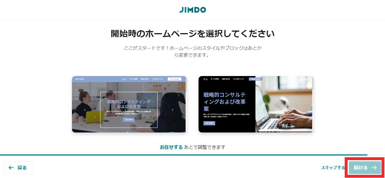 ④Jimdoが質問内容を元にHPデザインを作成したものが表示されるので、自分に合ったものを選択します。