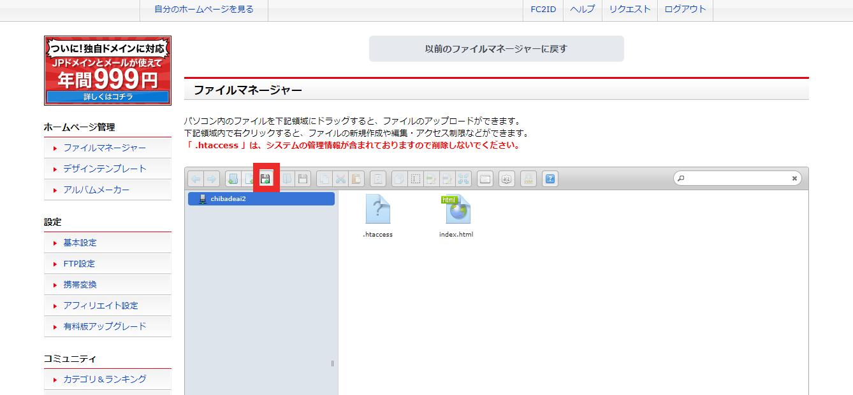 ①ファイルマネージャーからホームページに挿入したい画像をアップロードします。