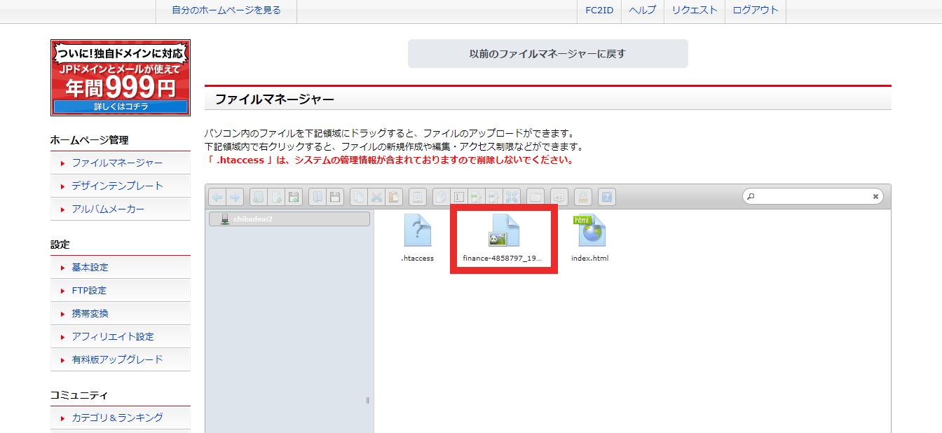 ②画像をアップロードするとファイルマネージャーに画像ファイルが追加されます。