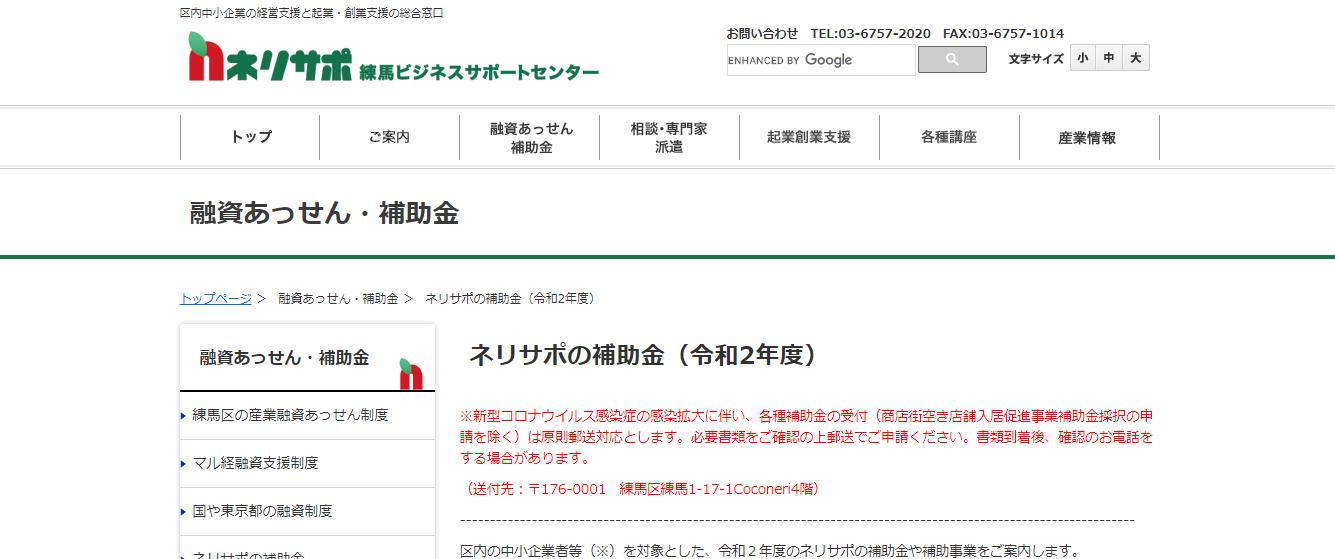 【東京のHP補助金・助成金④】練馬区