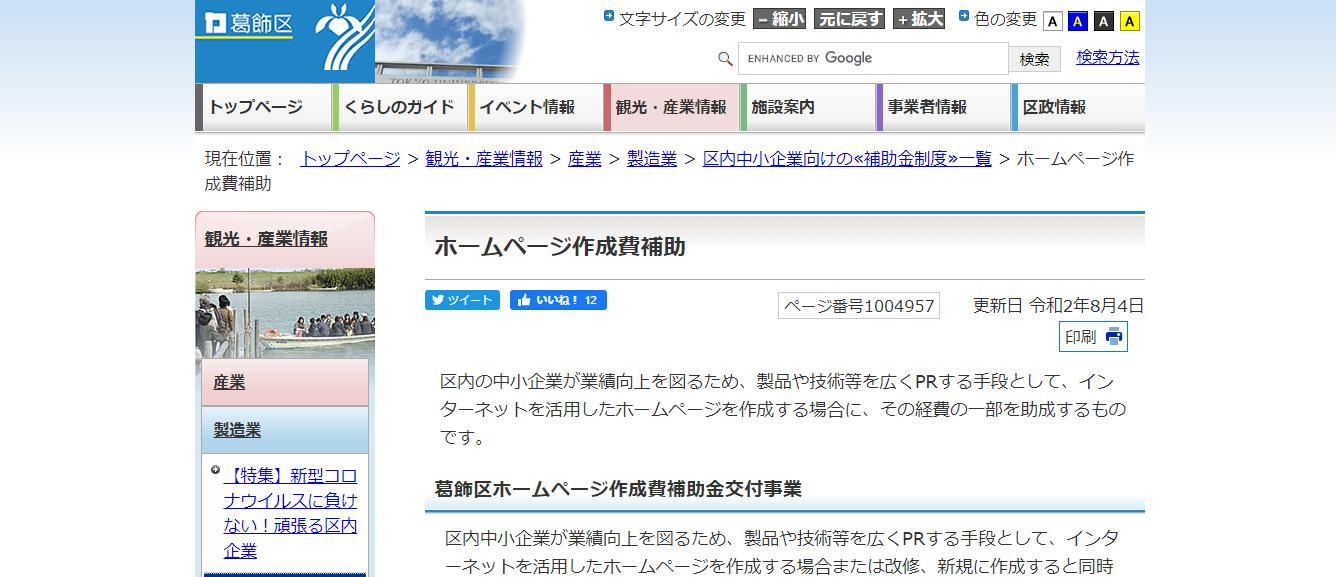 【東京のHP補助金・助成金➄】葛飾区