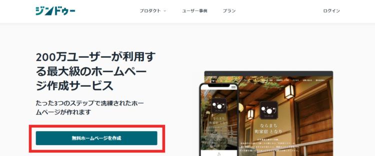 Jimdoにアクセスして「無料ホームページを作成」選択します。