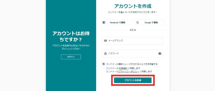 ②Facebook、Googleで登録をするか、メールアドレスとPWを入力します。
