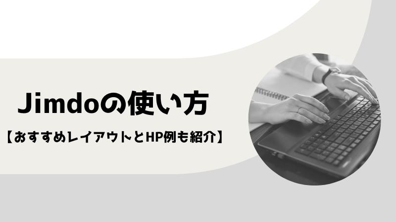 Jimdo(ジンドゥー)の使い方【おすすめレイアウトとHP例も紹介】