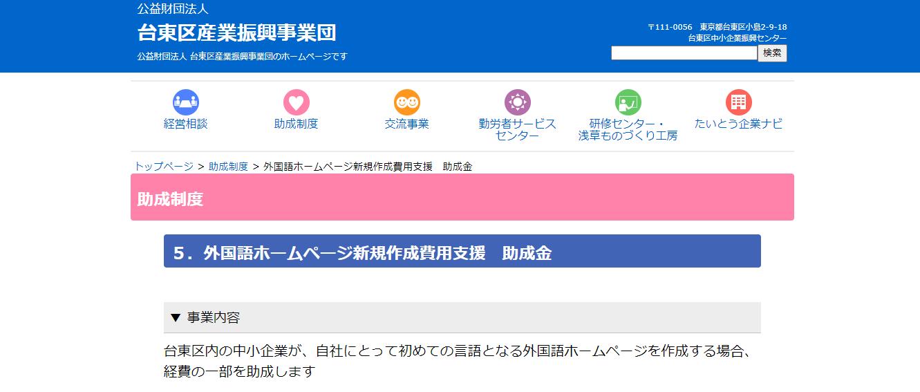 【東京のHP補助金・助成金②】台東区産業振興事業団