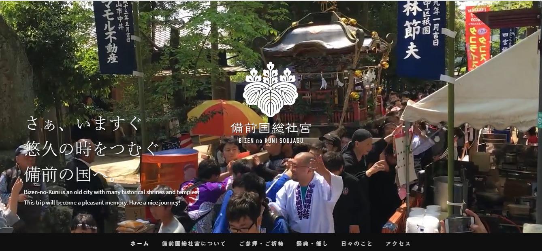 【Jimdo (ジンドゥー)で作ったホームページ③】備前国総社宮