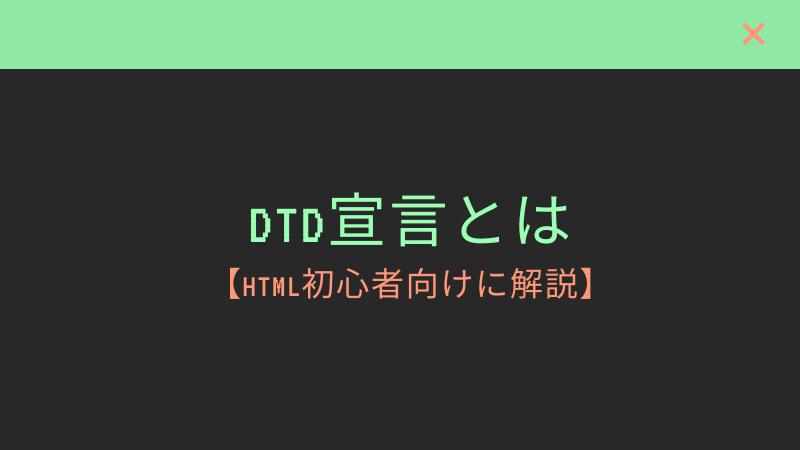 DTD宣言とは【HTML初心者向けに解説】
