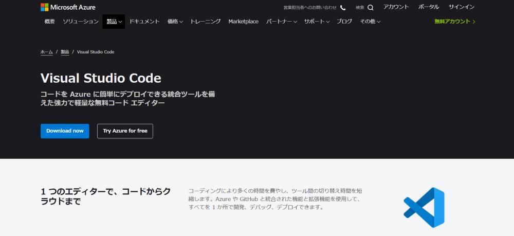 1位「Visual Studio Code」
