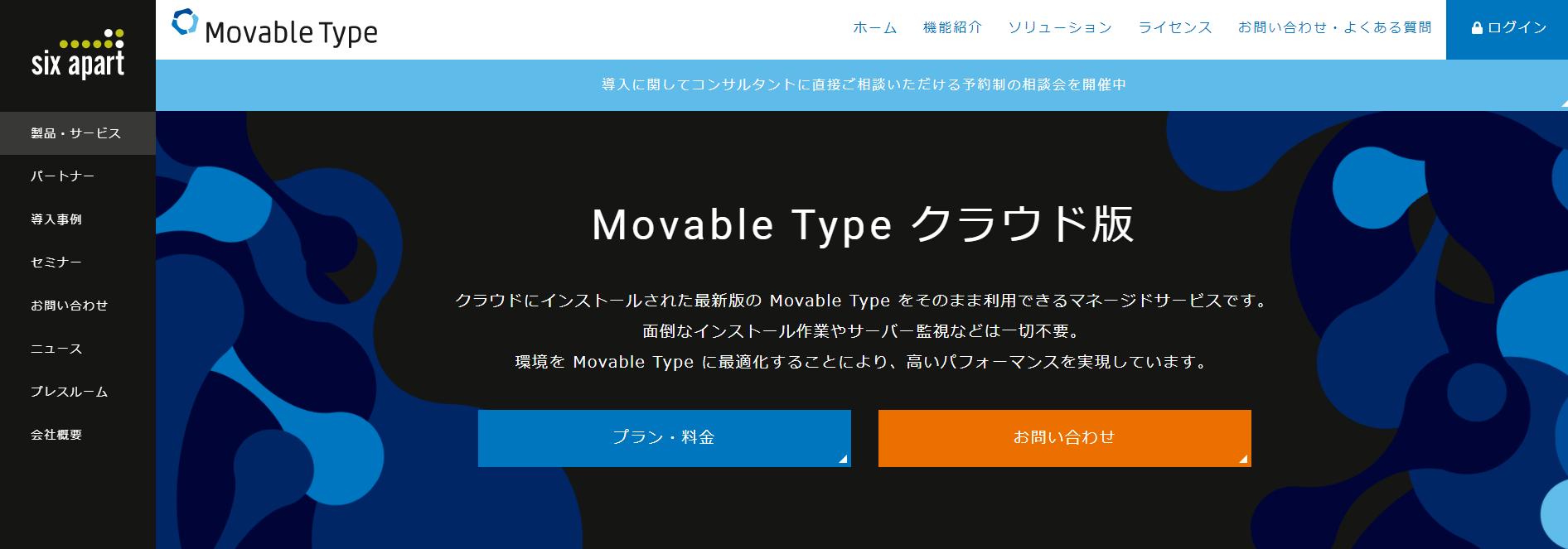 MovableTypeクラウド版