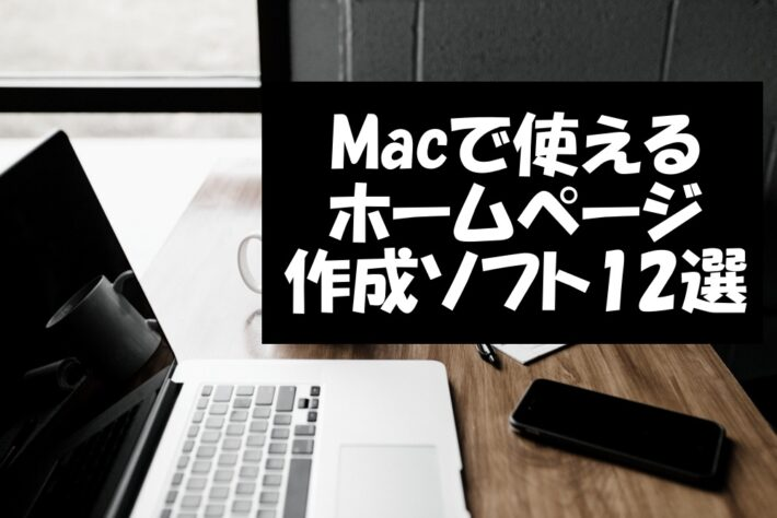 【Macユーザー必見】おすすめのホームページ作成ソフト12選を徹底比較!