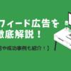 インフィード広告を徹底解説【費用や成功事例も紹介!】