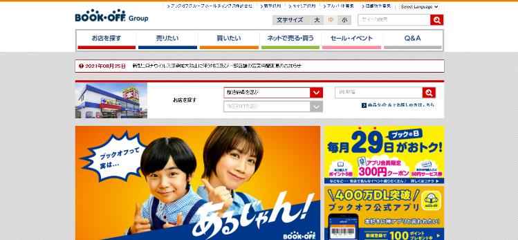 インフィード広告の成功事例①【ブックオフ】