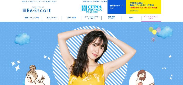 インフィード広告の成功事例②【脱毛サロンBe・Escort】
