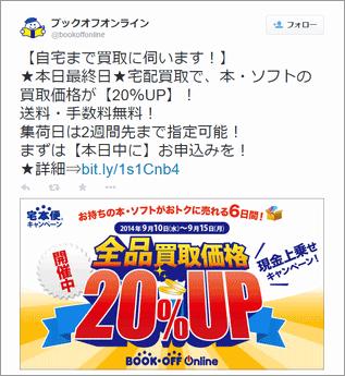 Twitterでのインフィード広告